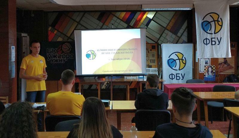 В Ужгороді відбувся семінар для тренерів та баскетболістів
