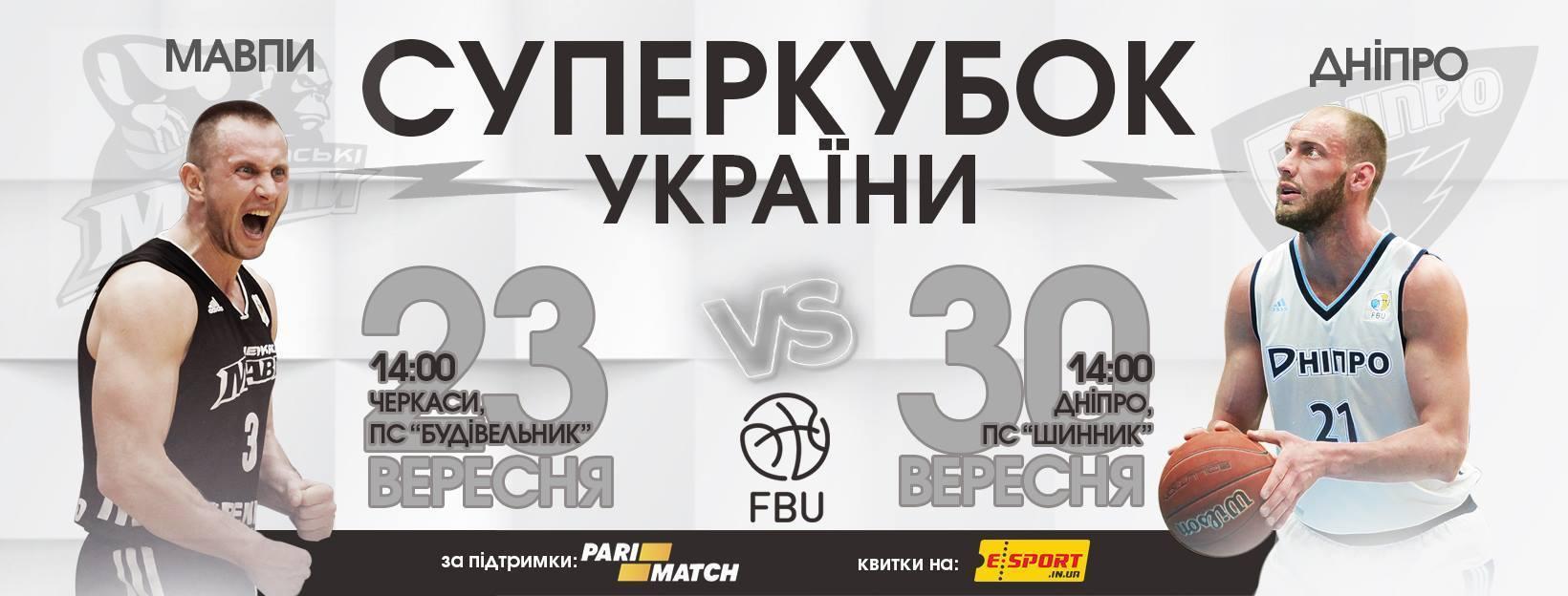 Дніпро проти Черкаських Мавп: анонс другого матчу за Суперкубок України