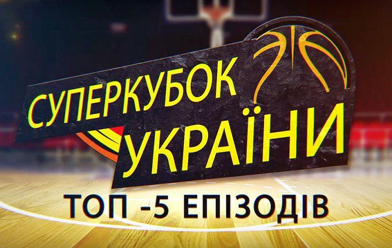Найкращі моменти Суперкубка України: відео