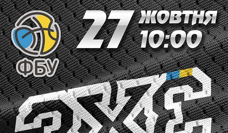 У столиці відбудеться турнір Kyiv 3x3 October Cup