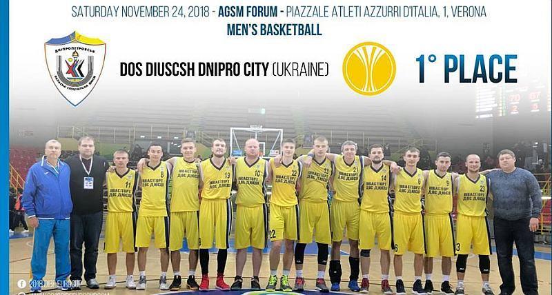 Українці виграли Дефлімпійський єврокубок з баскетболу