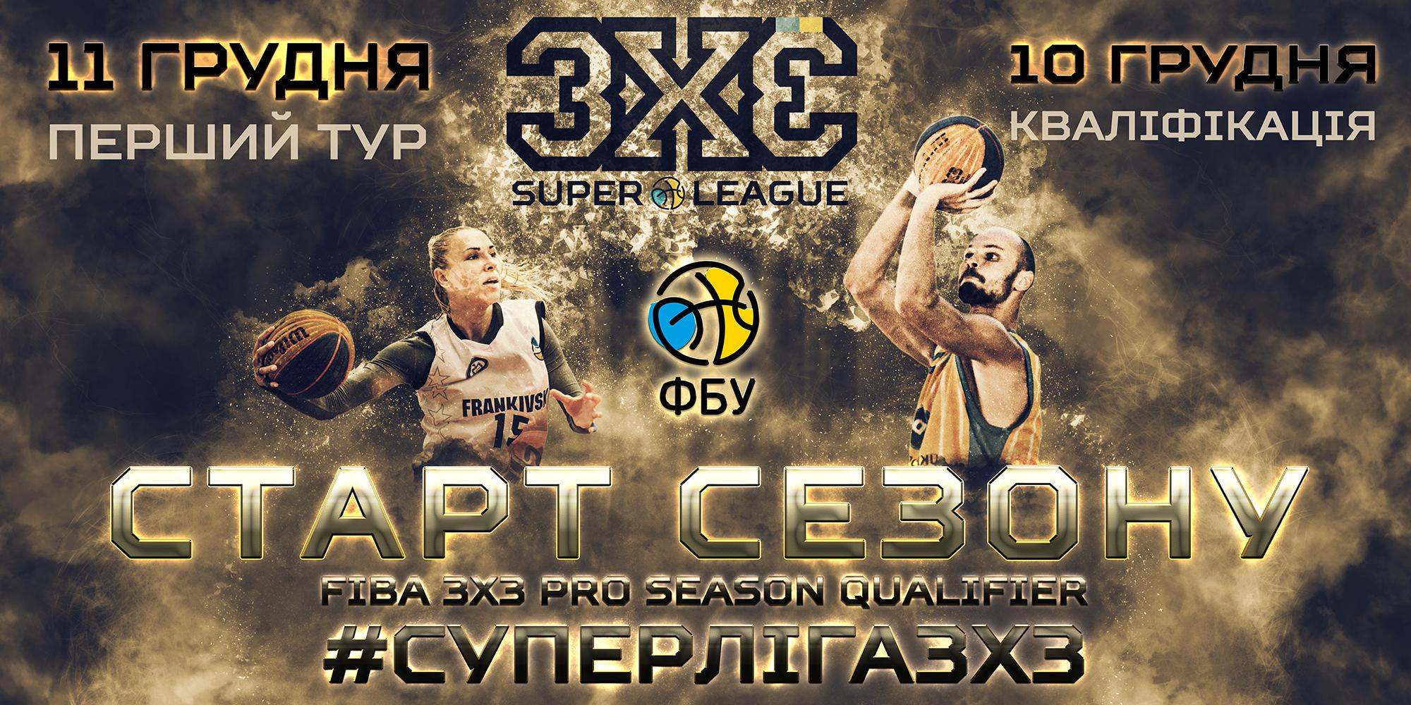 Стартує українська Суперліга 3х3