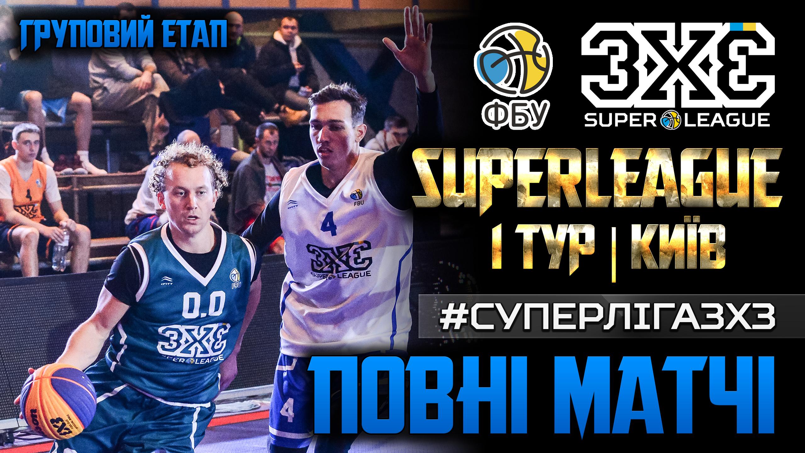 Суперліга 3х3: відео матчів групового етапу першого туру