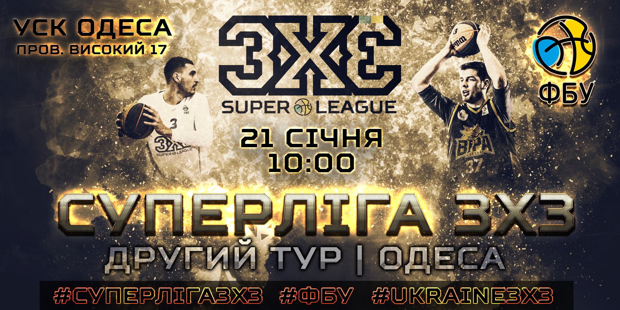 21 січня в Одесі пройде другий тур Суперліги 3х3