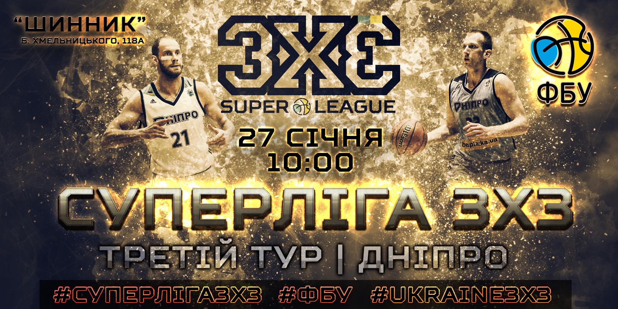 27 січня Дніпро прийматиме третій тур Суперліги 3х3