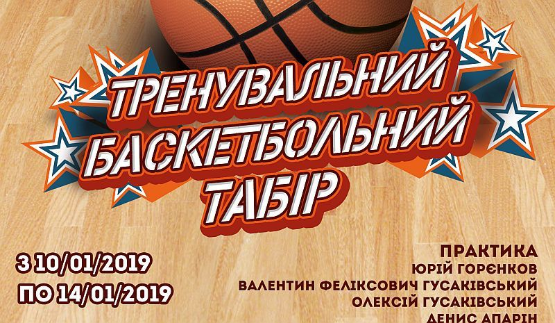 У Житомирі відбудеться тренувальний табір для юних баскетболістів