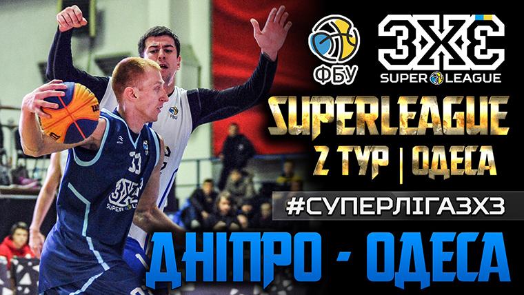 Суперліга 3х3: відео фінальних матчів другого туру