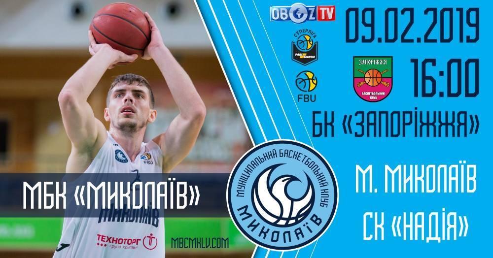 Миколаїв – Запоріжжя: онлайн відеотрансляція матчу Суперліги Парі-Матч