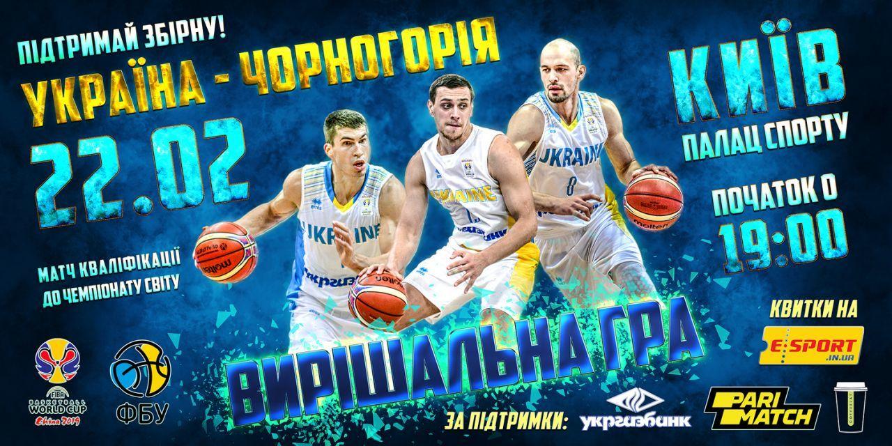 Остання домашня гра відбору на ЧС-2019: промо вирішального матчу Україна – Чорногорія
