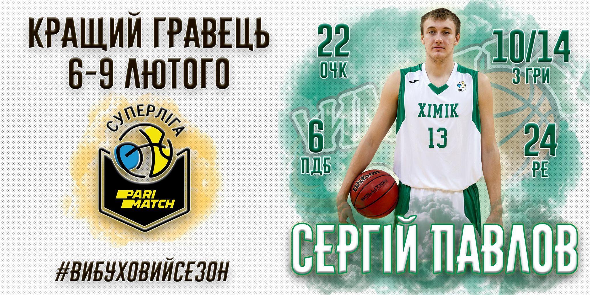 Найкращим гравцем тижня став «хімік» Сергій Павлов