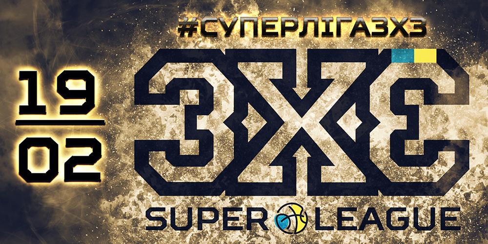 19 лютого в Івано-Франківську пройде тур Суперліги 3х3