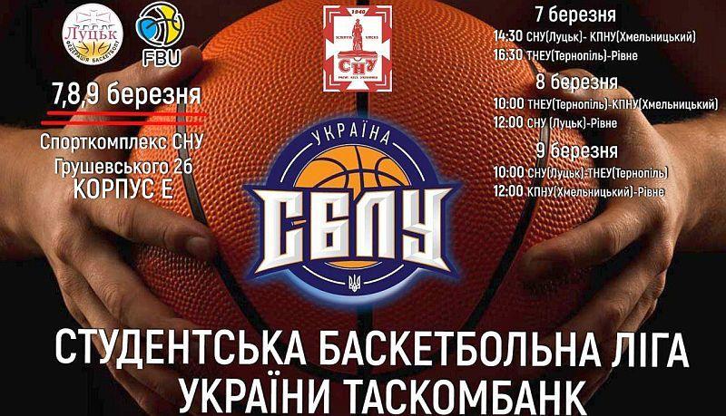 СБЛУ Таскомбанк: у Луцьку відбудуться матчі дивізіону Захід-2