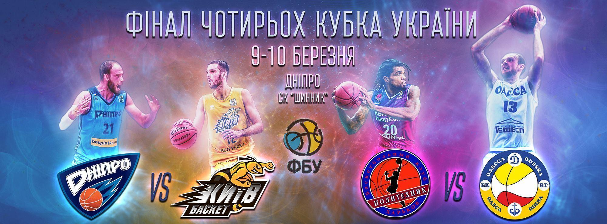 Кубок України: онлайн відеотрансляція півфіналу Дніпро - Київ-Баскет