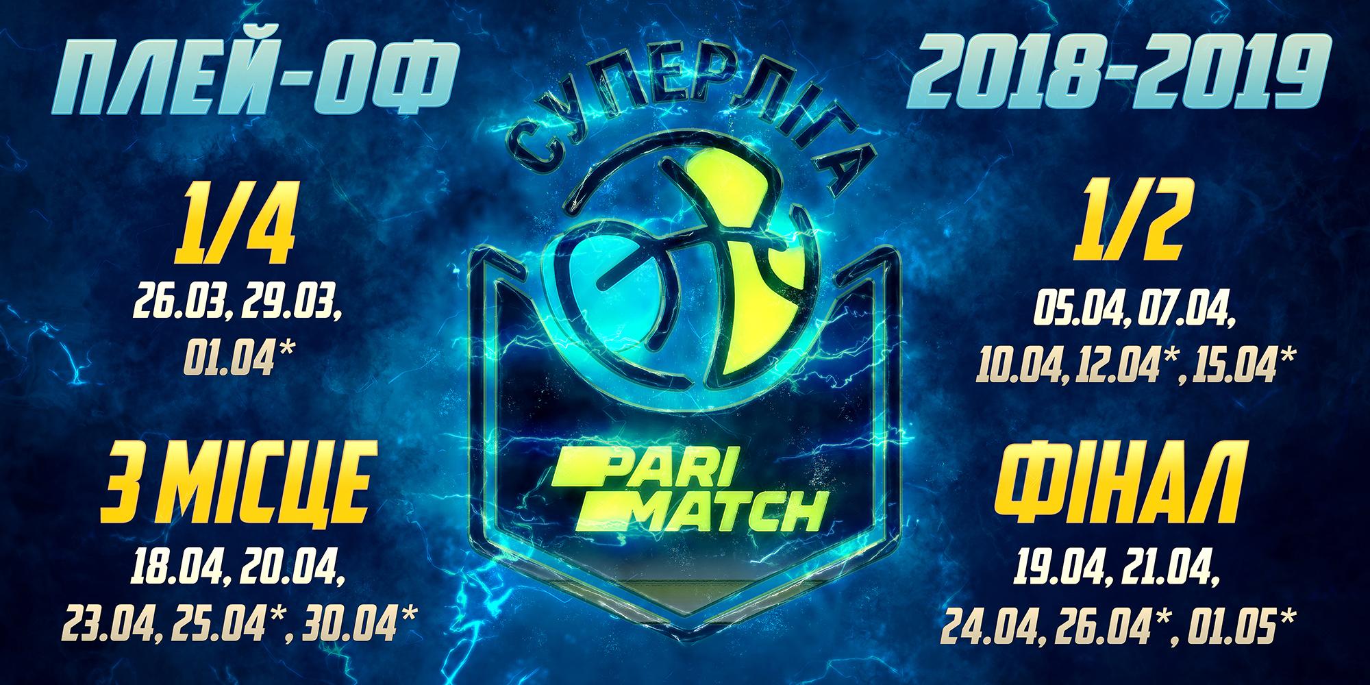 Розклад матчів плей-оф Суперліги Парі-Матч