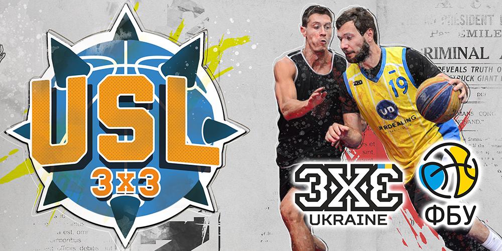 ФБУ та УСЛ готують літній сезон з баскетболу 3х3!