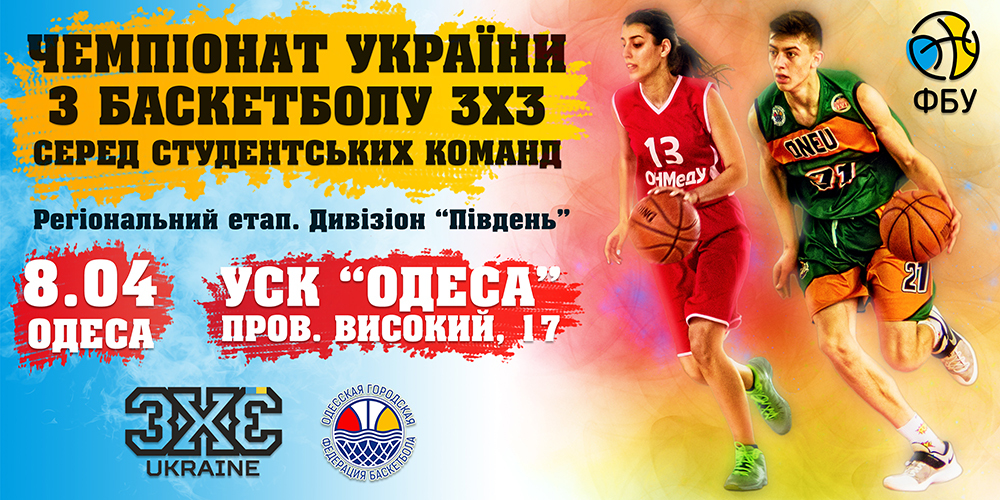 8 квітня Одеса прийматиме етап студентського чемпіонату України з баскетболу 3х3