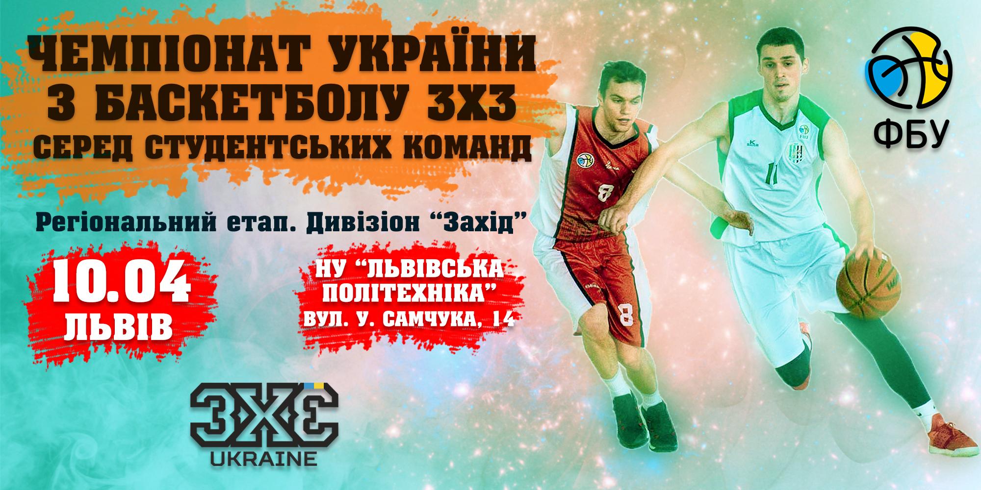 10 квітня у Львові пройде етап студентського чемпіонату України з баскетболу 3х3