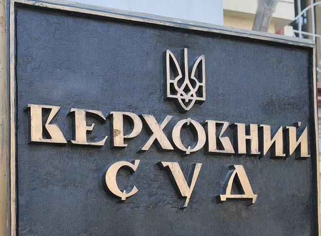 Велика Палата Верховного суду підтвердила правомірність рішення ФБУ