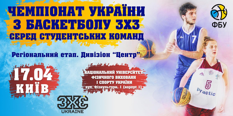 17 квітня відбудуться регіональні етапи студентського чемпіонату України з баскетболу 3х3 у Києві та Харкові