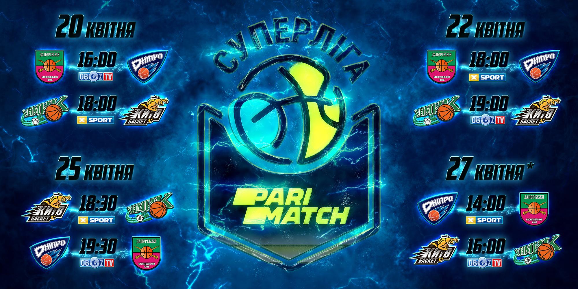 Розклад матчів та трансляцій фіналу та серії за третє місце Суперліги Парі-Матч