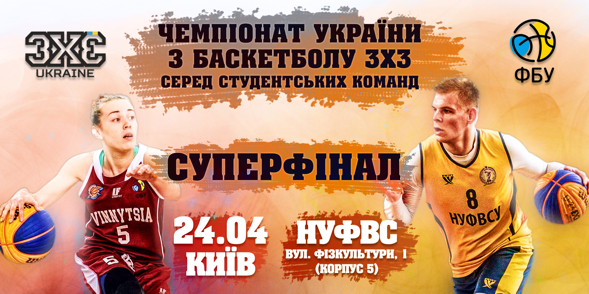 24 квітня в Києві відбудеться фінальний етап студентського чемпіонату України з баскетболу 3х3