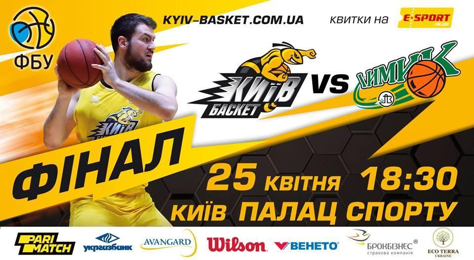 Чемпіонська серія переїжджає в Київ: не пропустіть матчі фіналу Суперліги Парі-Матч в Палаці спорту