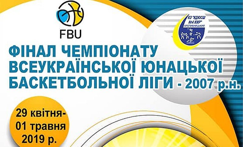 У Кропивницькому відбудеться фінал ВЮБЛ серед юнаків 2007 р.н.
