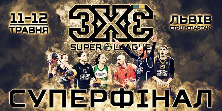 11-12 травня у Львові відбудеться Фінал Суперліги 3х3