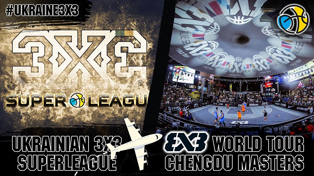 Чемпіони Суперліги 3х3 відправляться на Мастерс в Китай!