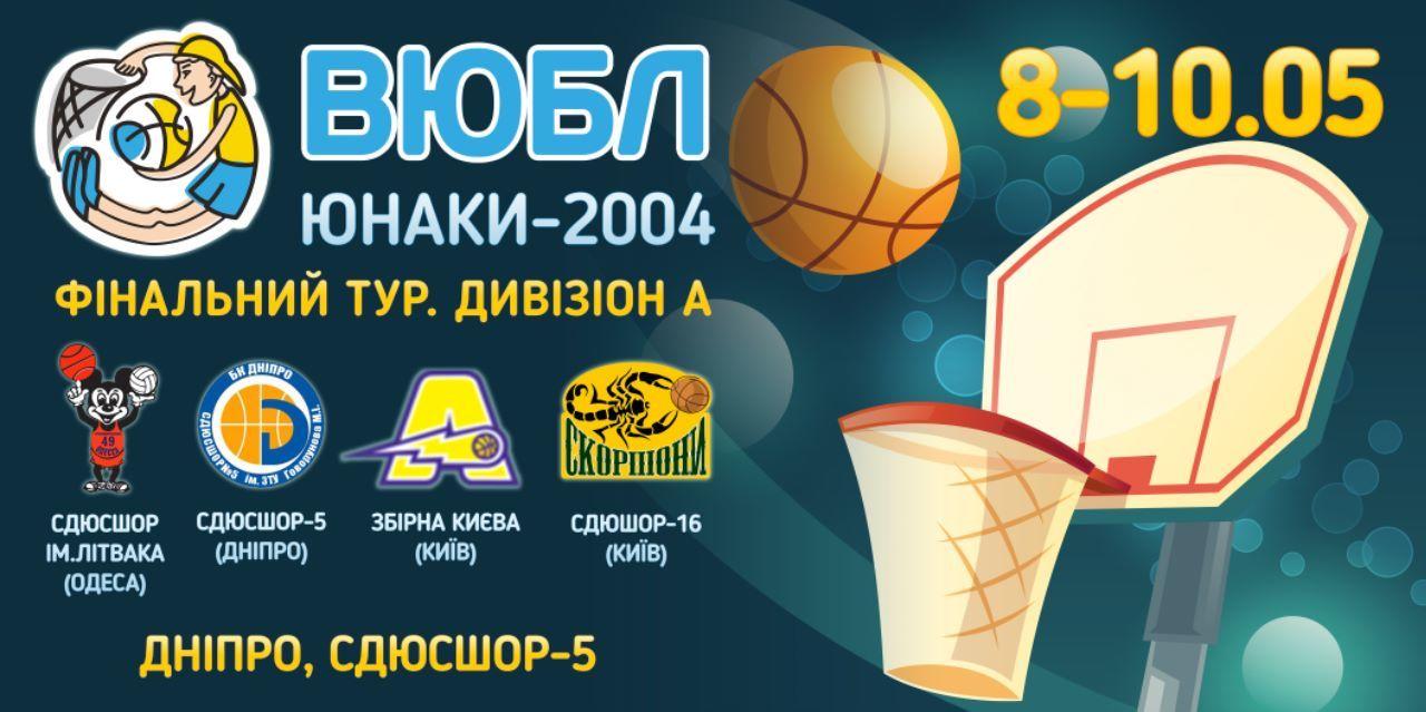 ВЮБЛ (юнаки-2004): анонс фінального туру