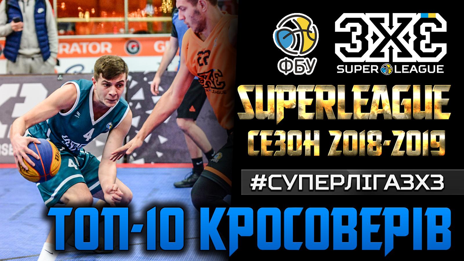 Суперліга 3х3: Топ-10 кросоверів сезону