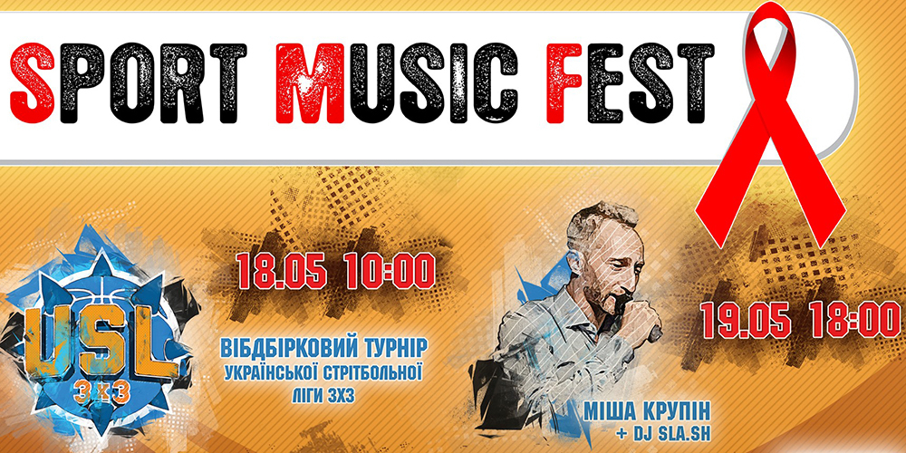УСЛ 3х3: Sport Music Fest! Харків, 18-19 травня!