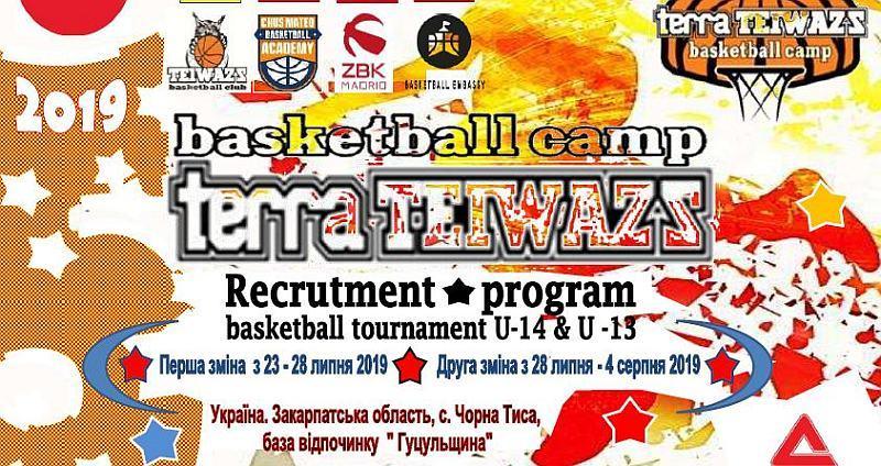 БК Тейваз запрошує юнаків та дівчат на баскетбольний кемп