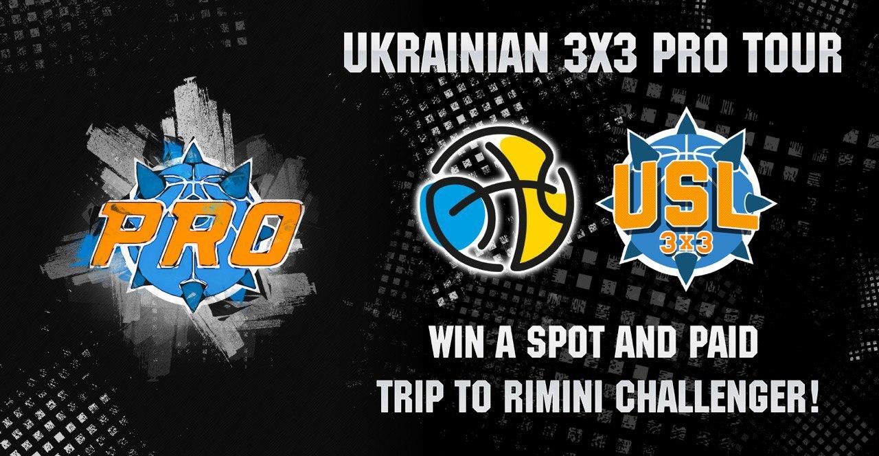Цього літа стартує серія PRO-турнірів з баскетболу 3х3