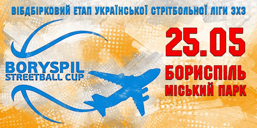 ФБУ запрошує на турнір Boryspil Streetball Cup! Бориспіль, 25 травня!