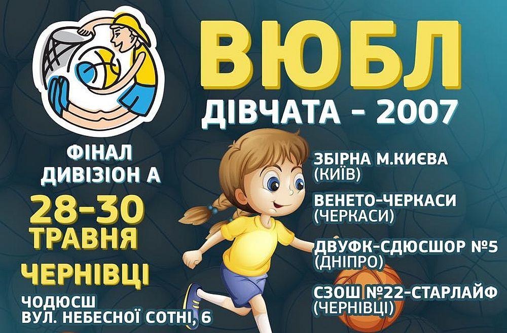 ВЮБЛ (дівчата-2007): анонс фінального туру