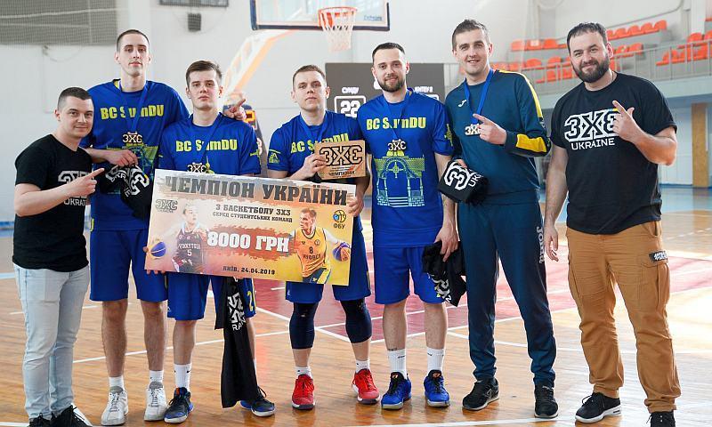 СумДУ запрошує на навчання баскетболістів
