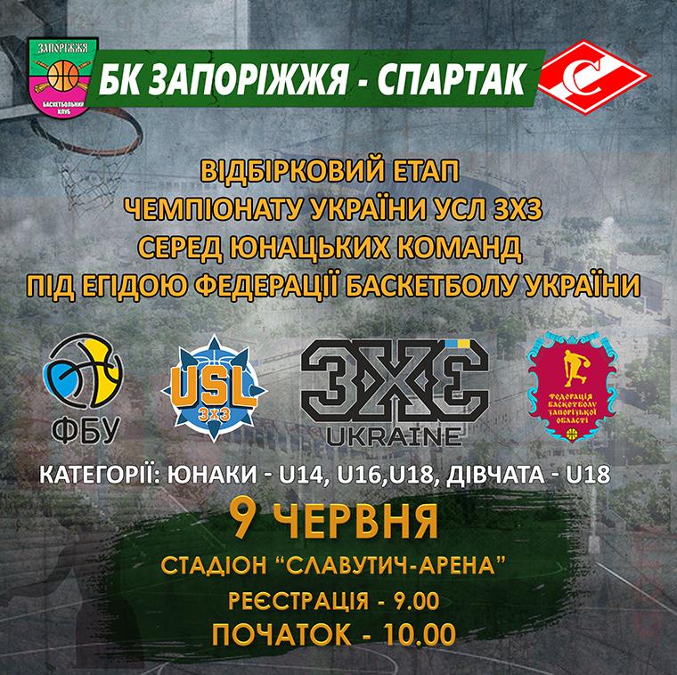 У Запоріжжі відбудеться юнацький турнір з баскетболу 3х3