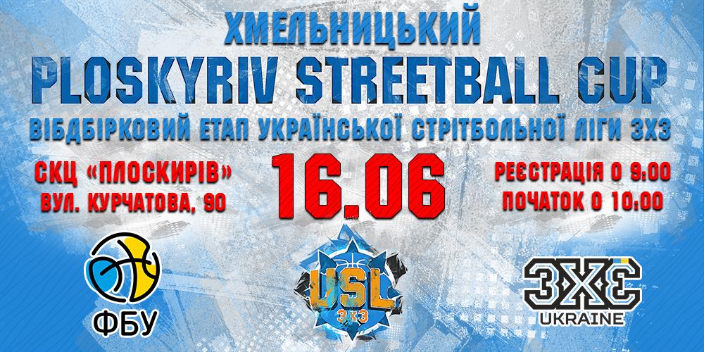 Інформація для учасників турніру з баскетболу 3х3 у Хмельницькому
