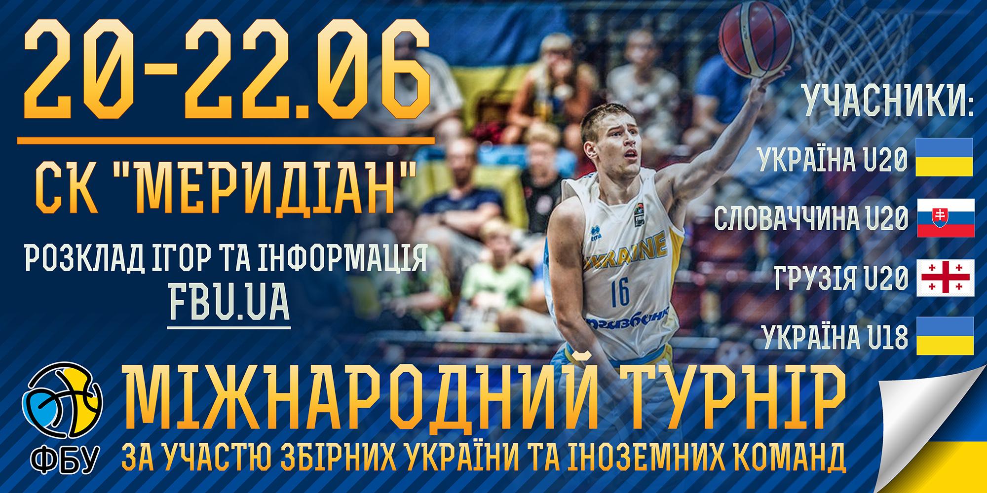 ФБУ транслюватиме матчі Міжнародного турніру в Києві