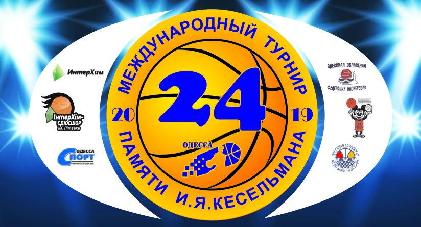 У Одесі відбудеться турнір пам`яті Йосипа Кесельмана