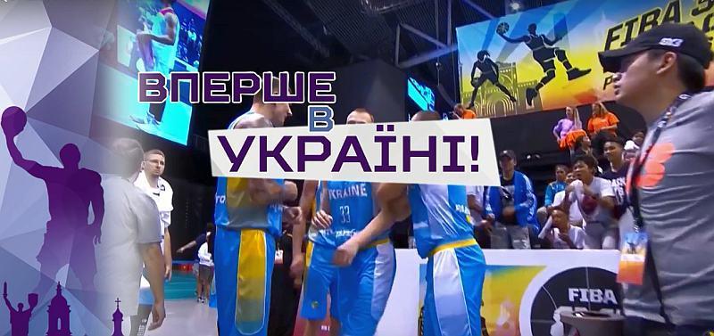 ФБУ запрошує на кваліфікацію чемпіонату Європи 3х3: промо відео