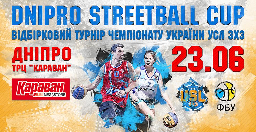 Dnipro Streetball Cup: відео