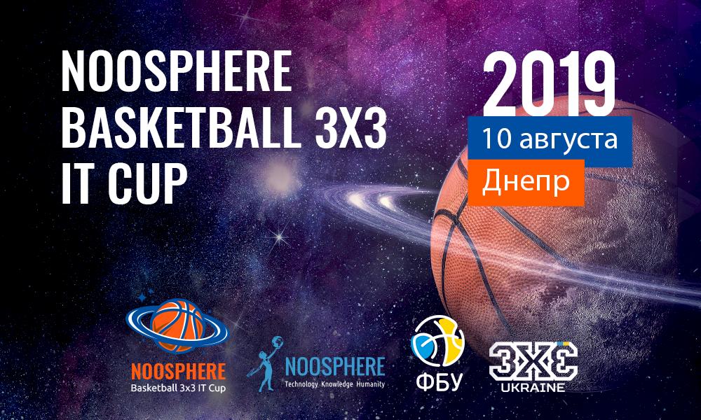 10 серпня в Дніпрі пройдет турнір з баскетболу 3х3 серед IT-спеціалістів