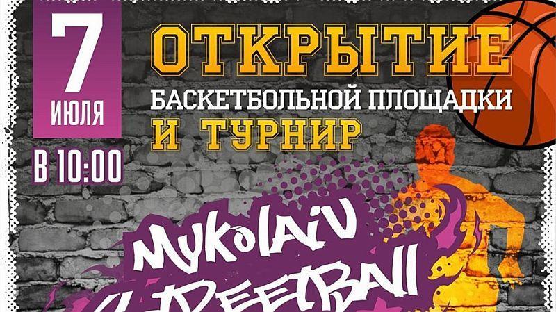 У Миколаєві відбудеться Streetball Cup