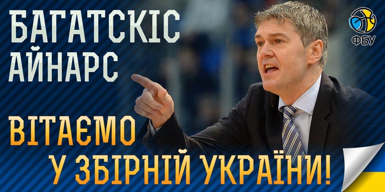 Офіційно: Айнарс Багатскіс очолив чоловічу національну збірну України