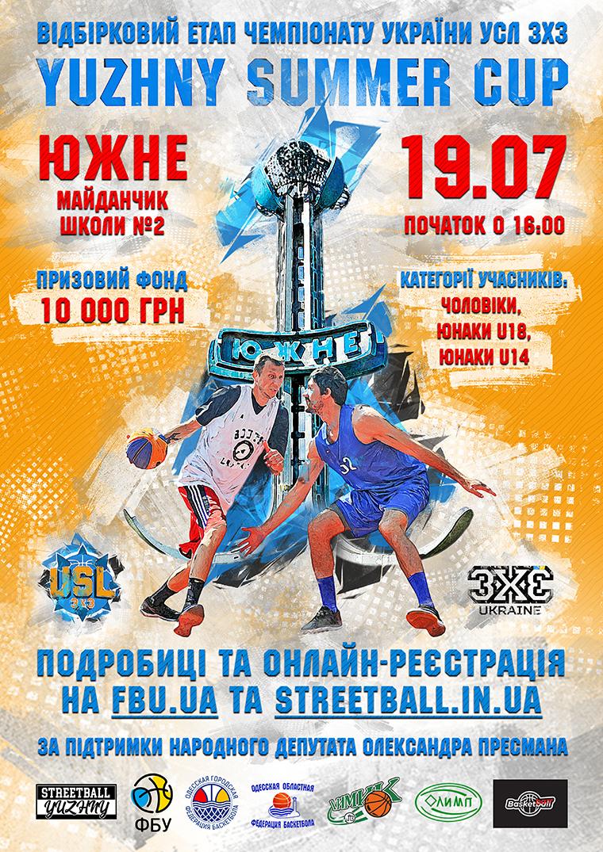 Чемпіонат України УСЛ 3х3: