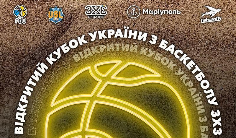 У Маріуполі відбудеться Відкритий Кубок України з баскетболу 3х3