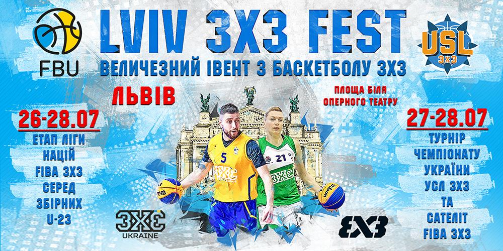 Фестиваль баскетболу 3х3 у Львові!