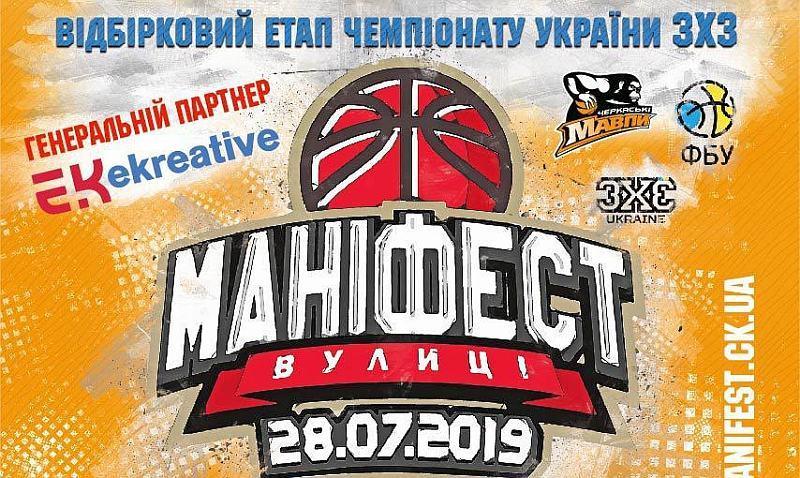 У Черкасах відбудеться етап чемпіонату України УСЛ 3х3 Маніфест Вулиці